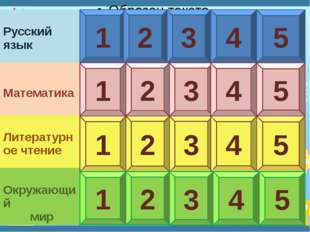 1 2 3 4 5 п. Солнечный Сафронова И. А. 1 2 3 4 5 1 2 3 4 5 1 2 3 4 5 Русский