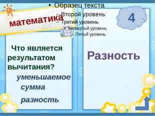 математика 4 п. Солнечный Сафронова И. А. Что является результатом вычитания