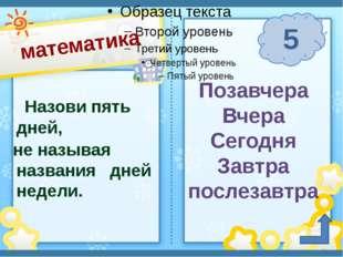 математика 5 п. Солнечный Сафронова И. А. Назови пять дней, не называя назва