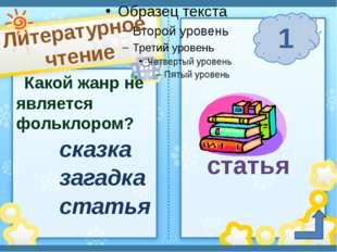 Литературное чтение 1 п. Солнечный Сафронова И. А. Какой жанр не является фо