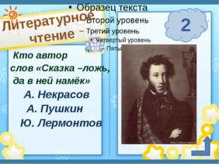 Литературное чтение 2 п. Солнечный Сафронова И. А. Кто автор слов «Сказка –л