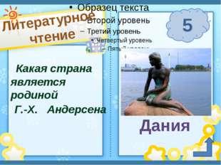 Литературное чтение 5 п. Солнечный Сафронова И. А. Какая страна является род