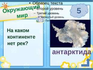 Окружающий мир 5 п. Солнечный Сафронова И. А. На каком континенте нет рек? а