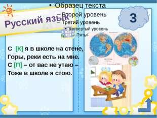 Русский язык 3 п. Солнечный Сафронова И. А. С [К] я в школе на стене, Горы,