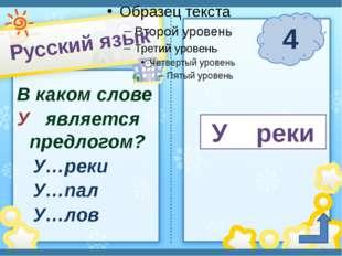 Русский язык 4 п. Солнечный Сафронова И. А. В каком слове У является предлог