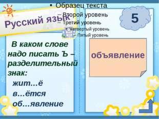 Русский язык 5 п. Солнечный Сафронова И. А. В каком слове надо писать Ъ –раз