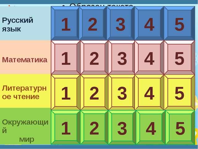 1 2 3 4 5 п. Солнечный Сафронова И. А. 1 2 3 4 5 1 2 3 4 5 1 2 3 4 5 Русский...