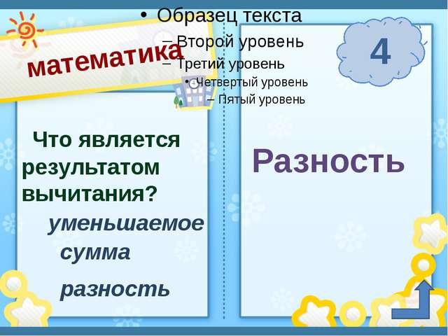 математика 4 п. Солнечный Сафронова И. А. Что является результатом вычитания...