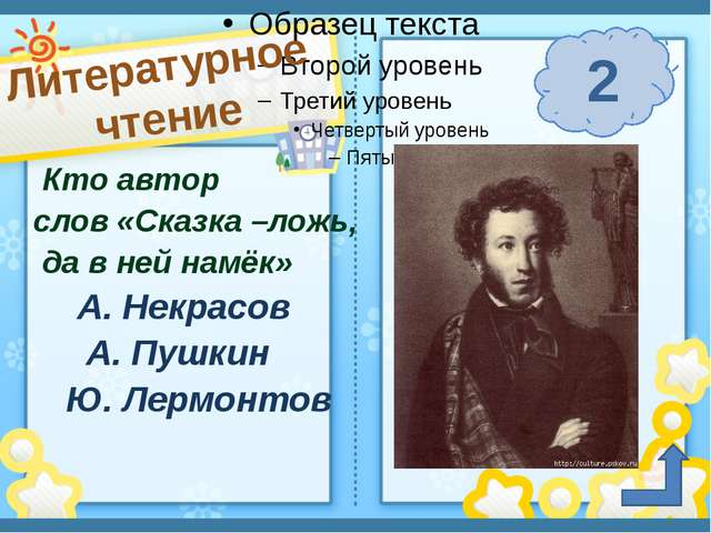 Литературное чтение 2 п. Солнечный Сафронова И. А. Кто автор слов «Сказка –л...