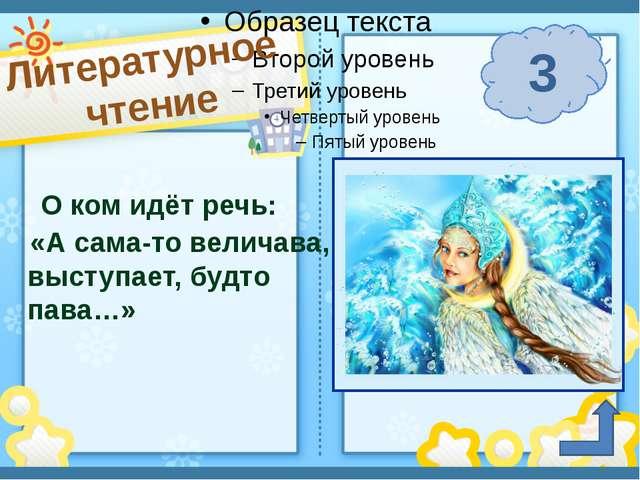Литературное чтение 3 п. Солнечный Сафронова И. А. О ком идёт речь: «А сама-...