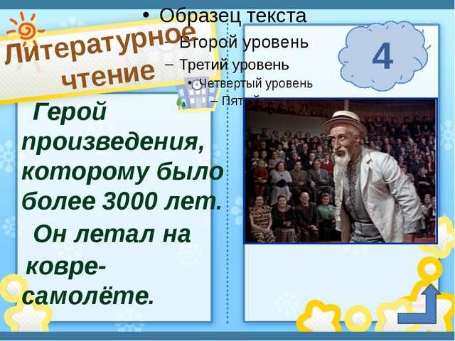 Литературное чтение 4 п. Солнечный Сафронова И. А. Герой произведения, котор...