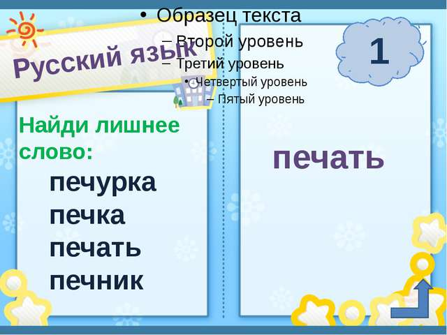 Найди лишнее слово: печурка печка печать печник Русский язык 1 п. Солнечный С...