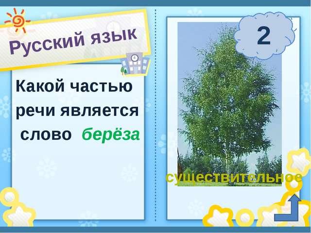 Какой частью речи является слово берёза п. Солнечный Сафронова И. А. Русский...