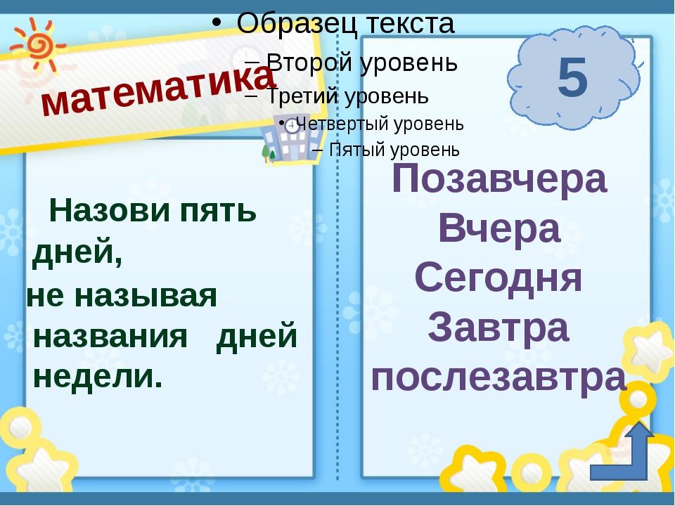 математика 5 п. Солнечный Сафронова И. А. Назови пять дней, не называя назва...
