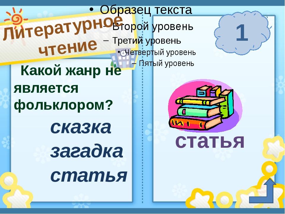 Литературное чтение 1 п. Солнечный Сафронова И. А. Какой жанр не является фо...