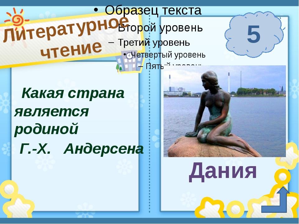 Литературное чтение 5 п. Солнечный Сафронова И. А. Какая страна является род...
