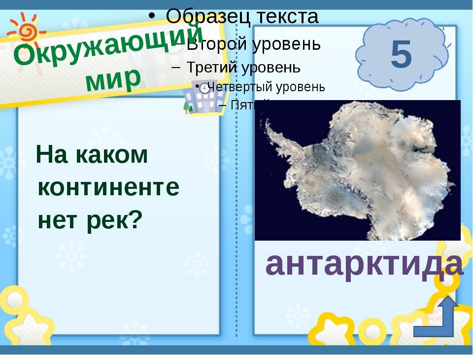 Окружающий мир 5 п. Солнечный Сафронова И. А. На каком континенте нет рек? а...