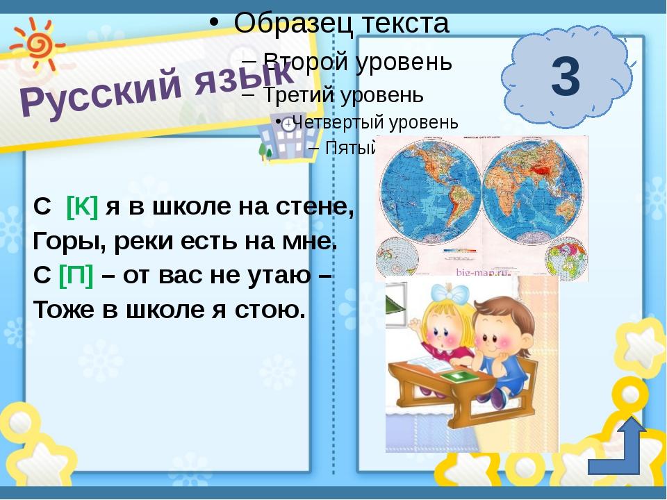 Русский язык 3 п. Солнечный Сафронова И. А. С [К] я в школе на стене, Горы,...