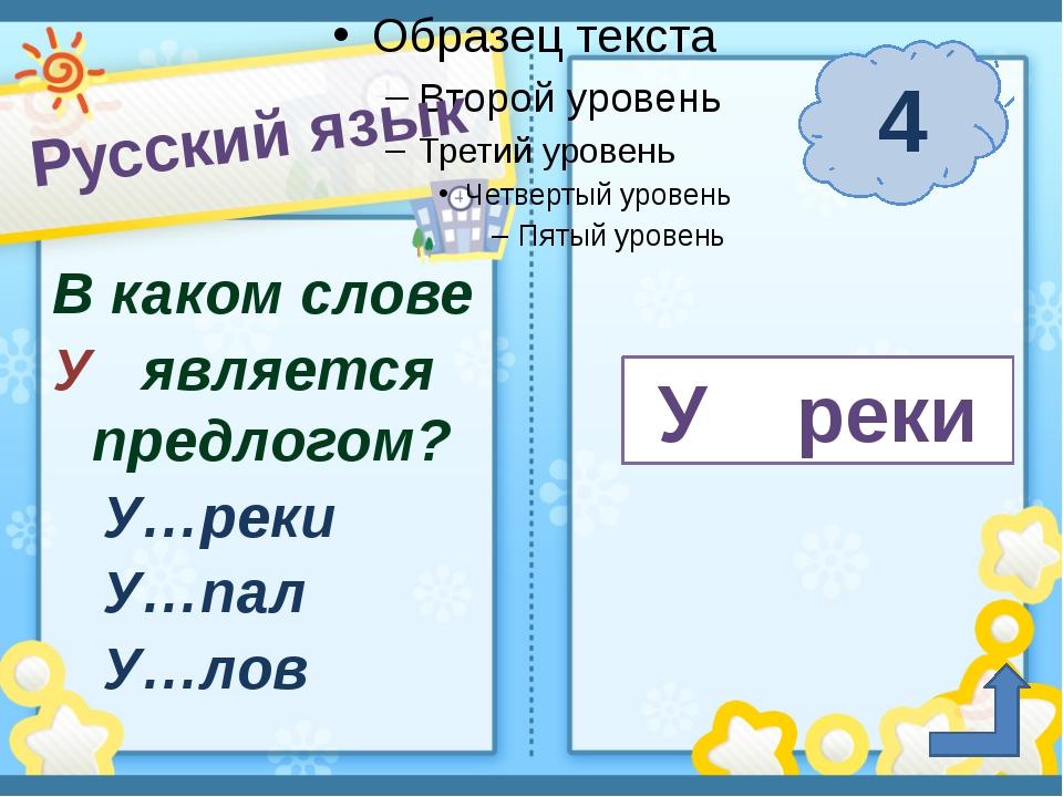 Русский язык 4 п. Солнечный Сафронова И. А. В каком слове У является предлог...