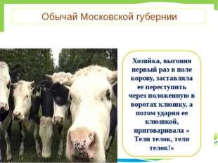 Обычай Московской губернии Хозяйка, выгоняя первый раз в поле корову, застав