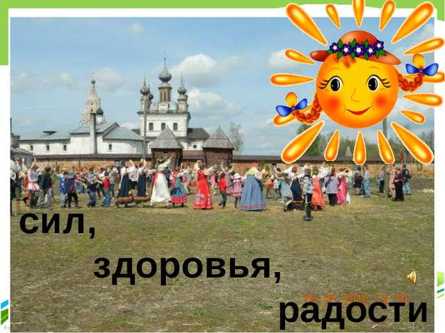 сил, здоровья, радости FokinaLida.75@mail.ru