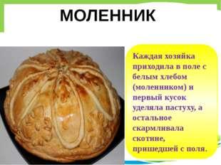 Каждая хозяйка приходила в поле с белым хлебом (моленником) и первый кусок уд
