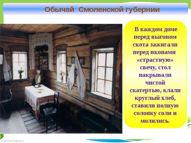 Обычай Смоленской губернии В каждом доме перед выгоном скота зажигали перед...