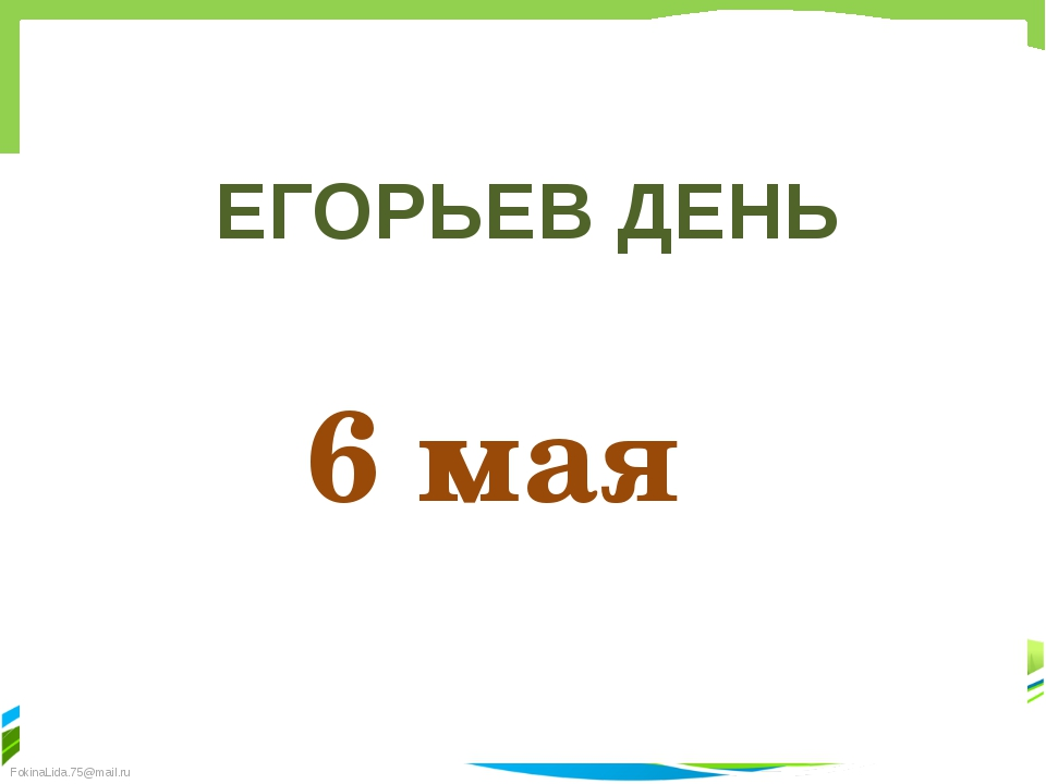 ЕГОРЬЕВ ДЕНЬ 6 мая FokinaLida.75@mail.ru