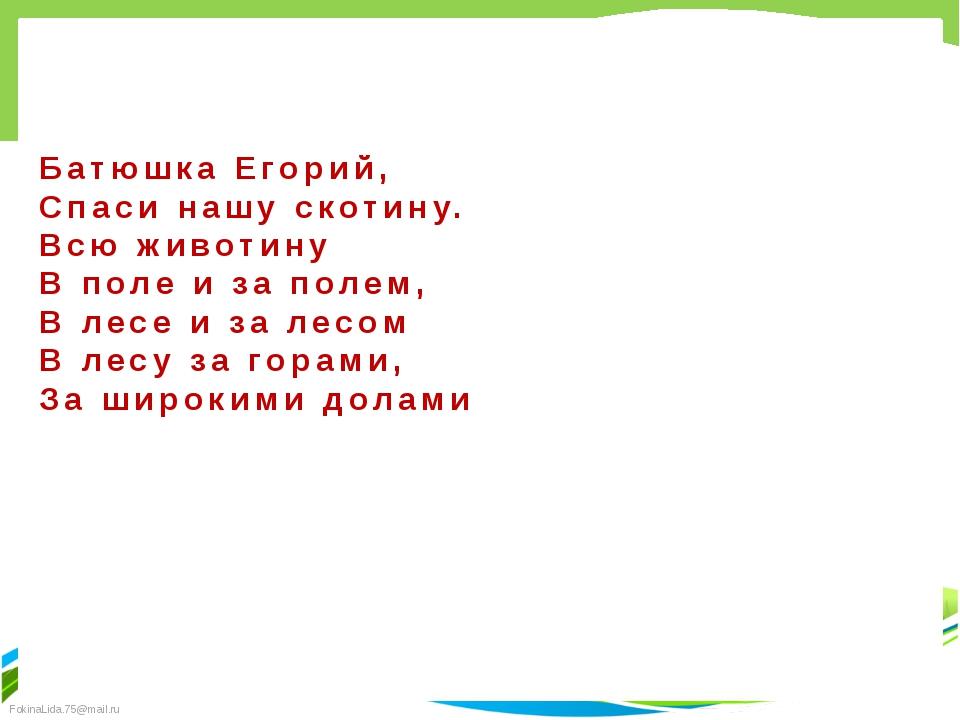 Батюшка Егорий, Спаси нашу скотину. Всю животину В поле и за полем, В лесе и...