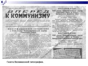 Газета Газета Велижанской типографии.