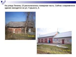 На улице Ленина, 13 располагалась пожарная часть. Сейчас современное здание н