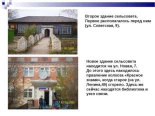 Второе здание сельсовета. Первое располагалось перед ним (ул. Советская, 9).