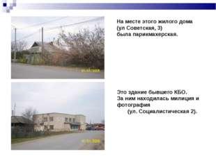На месте этого жилого дома (ул Советская, 3) была парикмахерская. Это здание