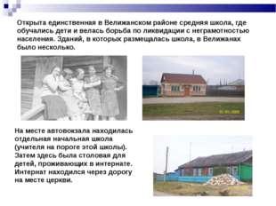 Открыта единственная в Велижанском районе средняя школа, где обучались дети и