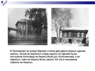 В Прохорово на улице Кирова стояли два двухэтажных здания школы. Затем из вер