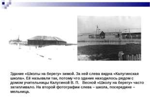Здание «Школы на берегу» зимой. За ней слева видна «Калугинская школа». Её на