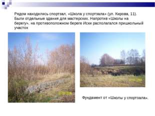 Рядом находились спортзал, «Школа у спортзала» (ул. Кирова, 11). Были отдельн