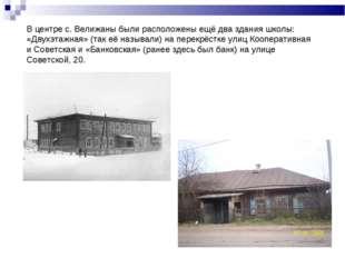 В центре с. Велижаны были расположены ещё два здания школы: «Двухэтажная» (та