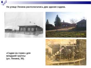 На улице Ленина располагались два здания садика. «Садик на горке» для младшей