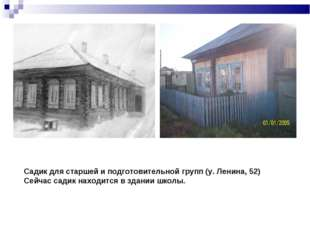 Садик для старшей и подготовительной групп (у. Ленина, 52) Сейчас садик наход