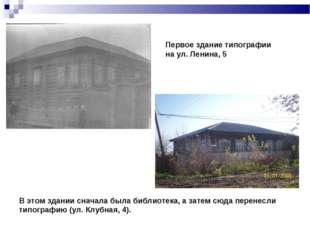 В этом здании сначала была библиотека, а затем сюда перенесли типографию (ул.