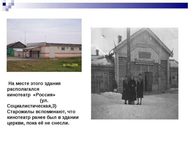 На месте этого здания располагался кинотеатр «Россия» (ул. Социалистическая,...