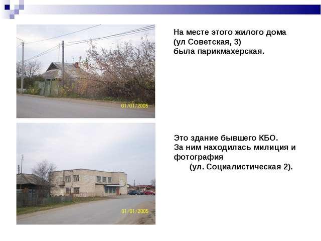 На месте этого жилого дома (ул Советская, 3) была парикмахерская. Это здание...