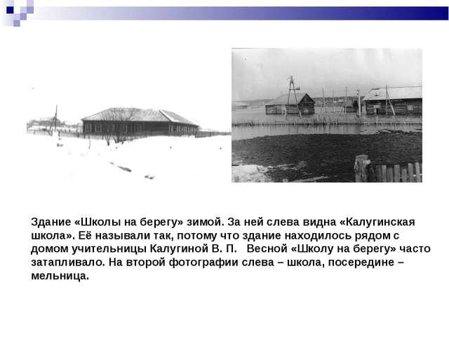 Здание «Школы на берегу» зимой. За ней слева видна «Калугинская школа». Её на...