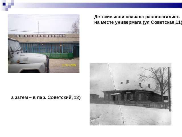 Детские ясли сначала располагались на месте универмага (ул Советская,11), а з...