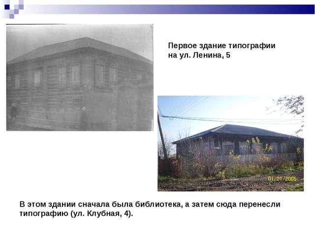 В этом здании сначала была библиотека, а затем сюда перенесли типографию (ул....
