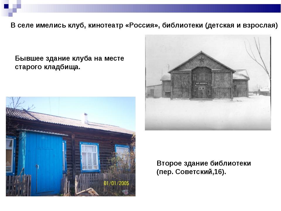 В селе имелись клуб, кинотеатр «Россия», библиотеки (детская и взрослая) Втор...