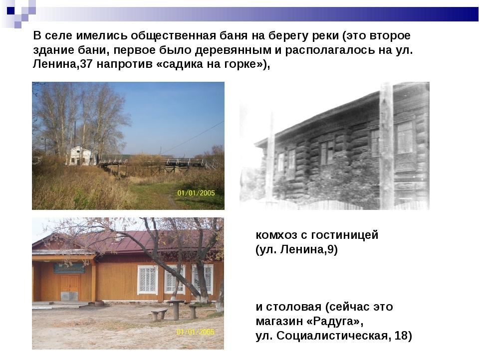 В селе имелись общественная баня на берегу реки (это второе здание бани, перв...