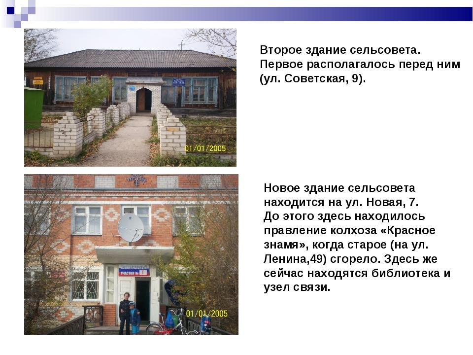 Второе здание сельсовета. Первое располагалось перед ним (ул. Советская, 9)....