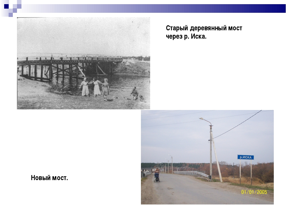 Старый деревянный мост через р. Иска. Новый мост.